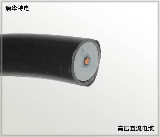 高压直流电缆