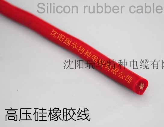 高压硅橡胶线