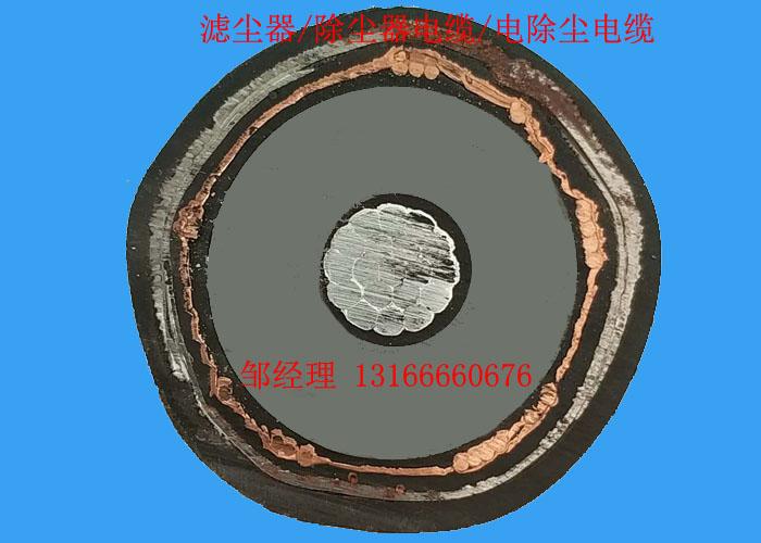 滤尘器/除尘器电缆/电除尘电缆